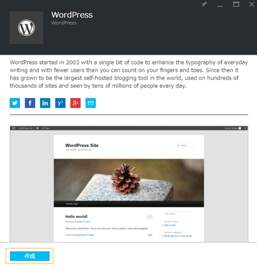 Azure_WordPress_000004