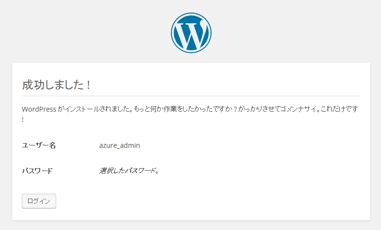 Azure_WordPress_000013
