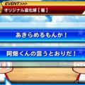 [パワプロ] 阿畑のおすすめオリジナル変化球特集