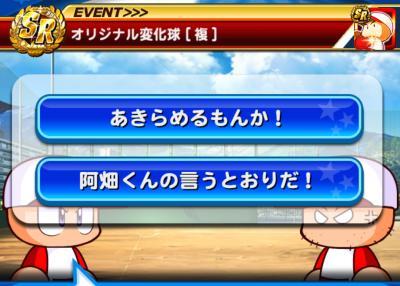 阿畑_オリジナル変化球_おすすめ