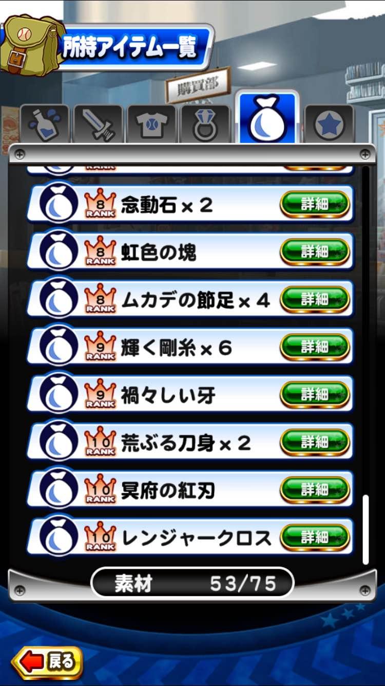 ダンジョン高校_レベル10武器・防具
