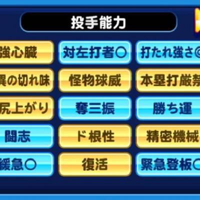 pawapuro_kintoku