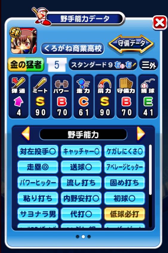 pawapuro_kurogane_ikusei02_4