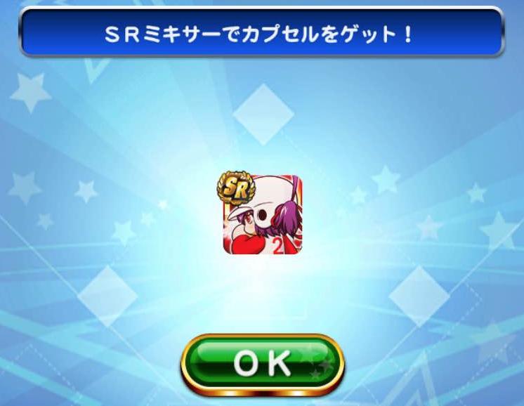 パワプロ SRミキサー後 01