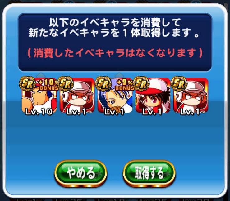 パワプロ SRミキサー前 01