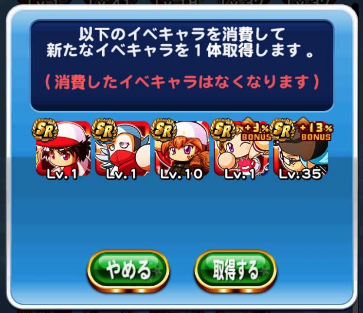 パワプロ SRミキサー前 03