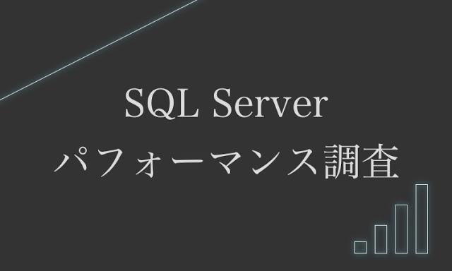 SQLServerPerformance