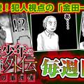 [金田一少年の事件簿外伝] 金田一の犯人視点版が面白すぎる!