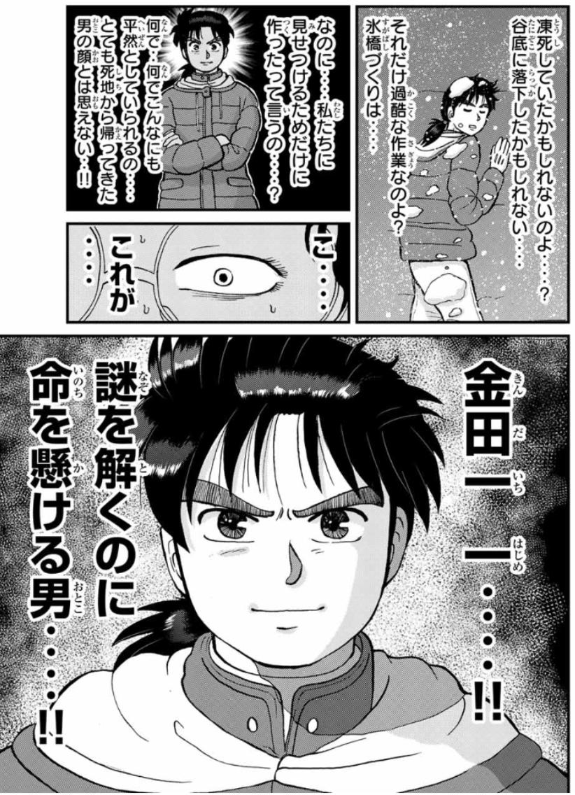 kindaichi_01