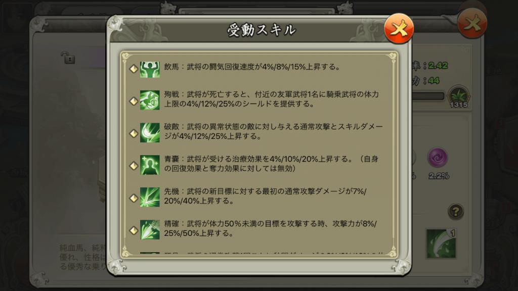 sangokutenbu_umaskill_01