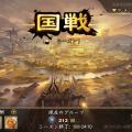 [三国天武] 新システム「国戦」とは?国戦の特徴・仕組み・戦略を公開!