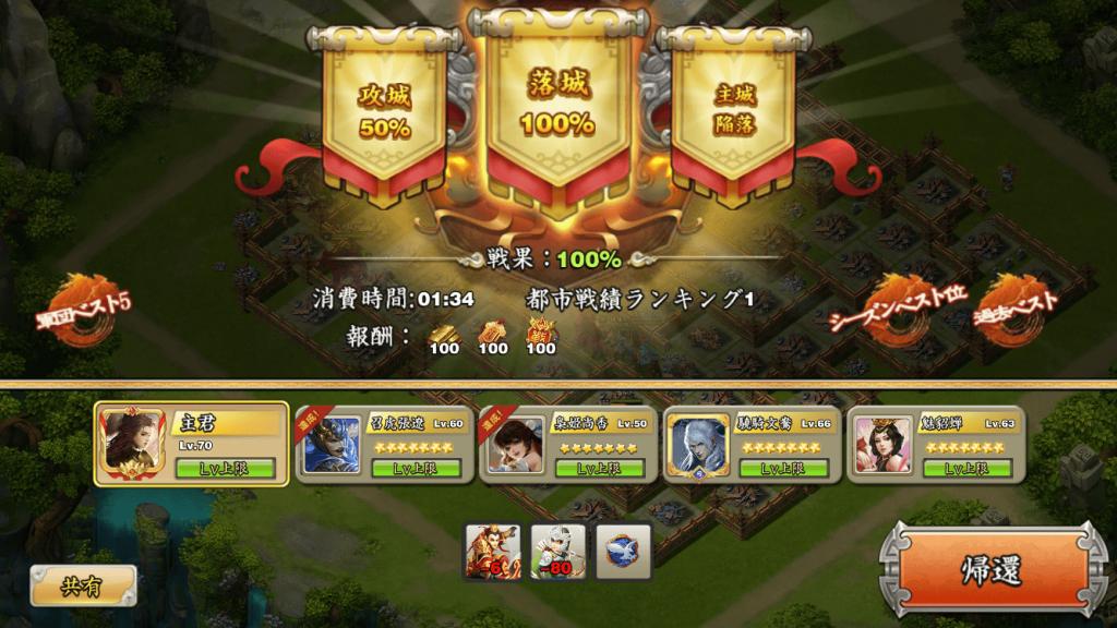 sangokutenbu_kokusen_02