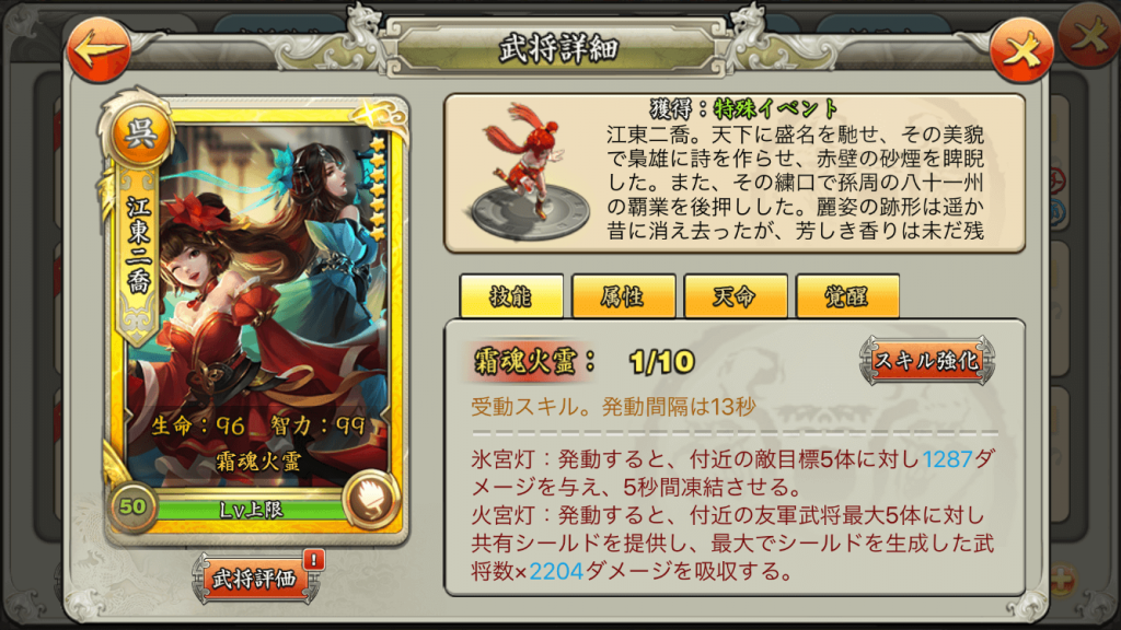sangokutenbu_nikyo_01