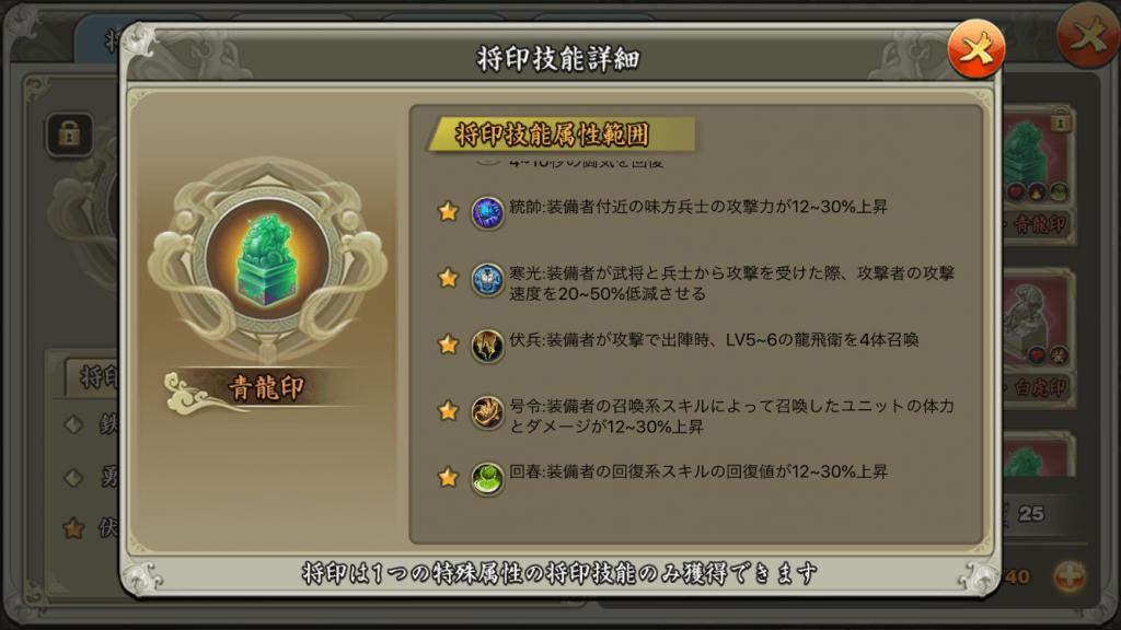 sangokutenbu_syoin_kankou
