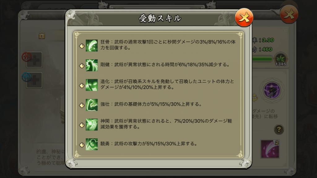 sangokutenbu_umaskill_02