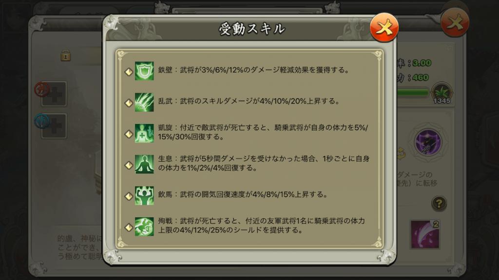 sangokutenbu_umaskill_03