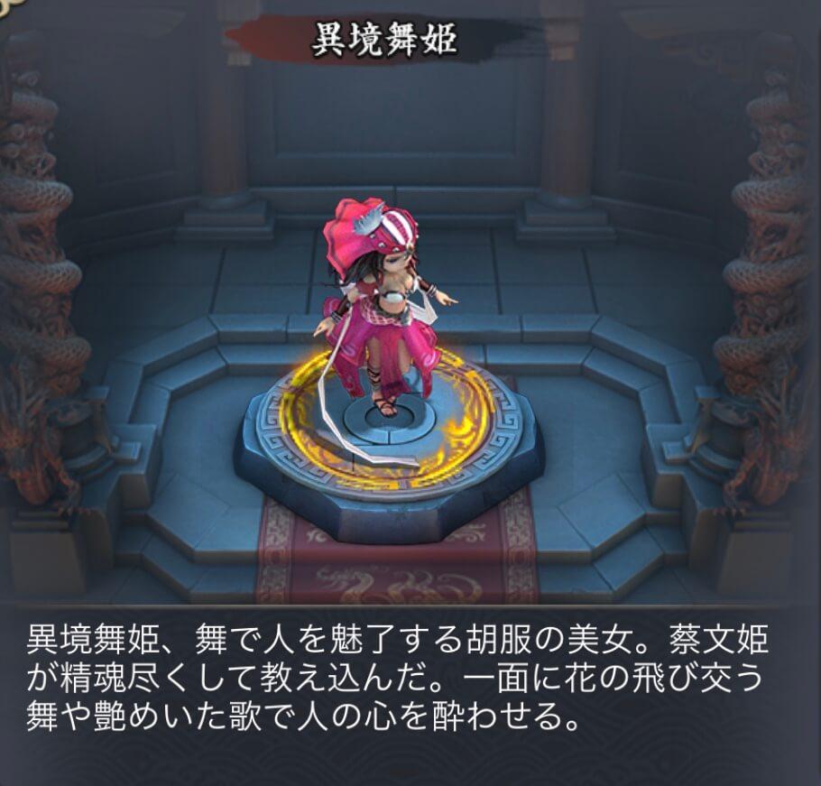 sangokutenbu_maihime