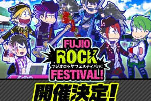 [おそ松さんのへそくりウォーズ] バンド FJIO ROCK FESTIVAL イベントストーリー・会話集
