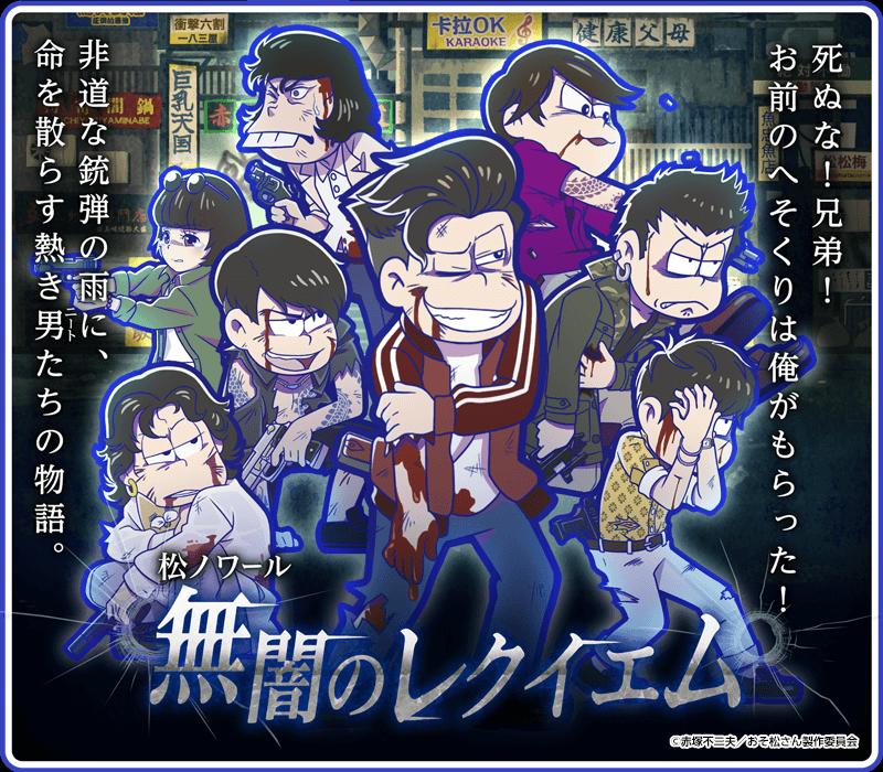 osomatsusan_matsunowaru