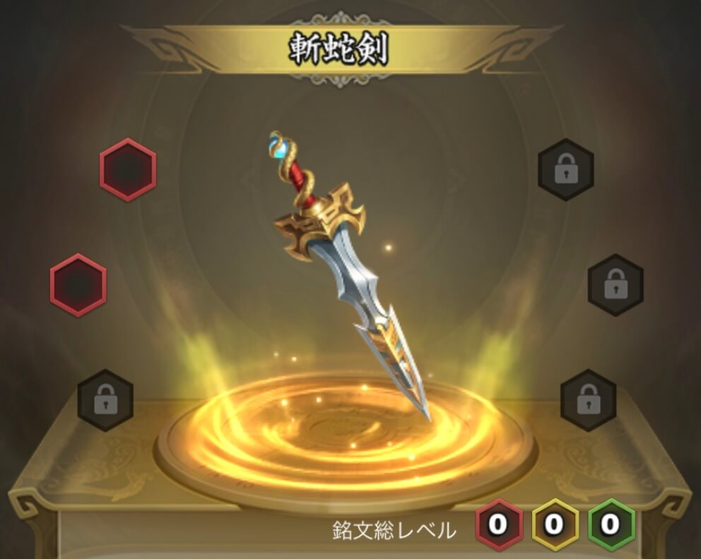 三国天武 剣神器 斬蛇剣