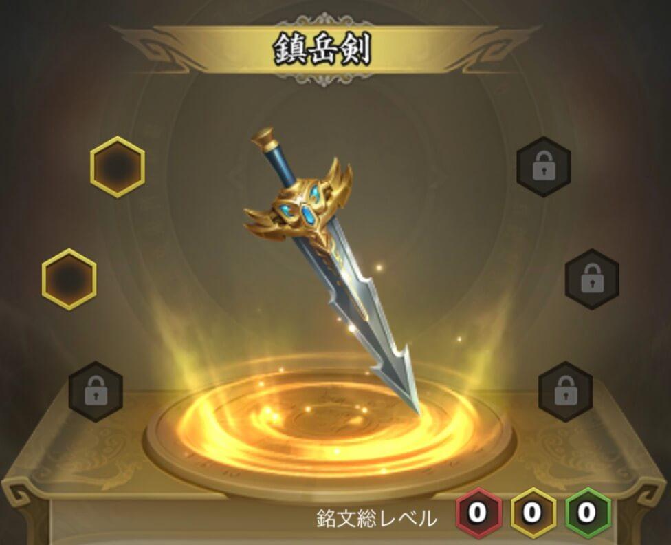 三国天武 剣神器 鎮岳剣