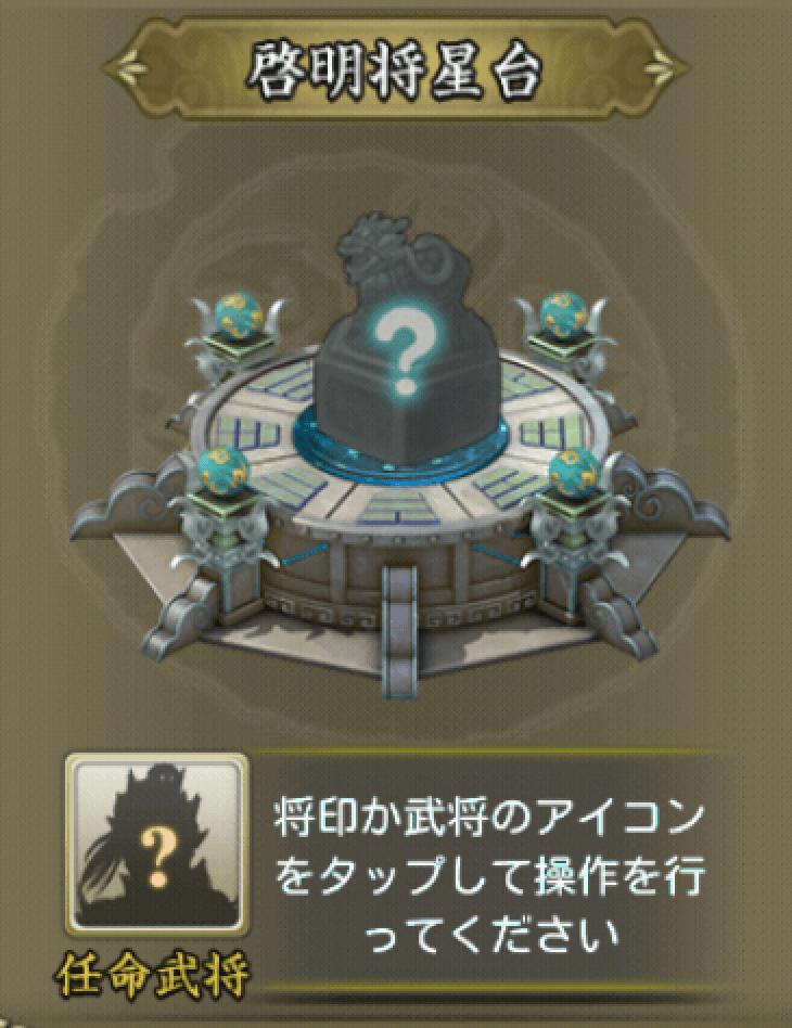 sangokutenbu_syoin