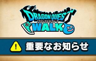 dqwalk_update