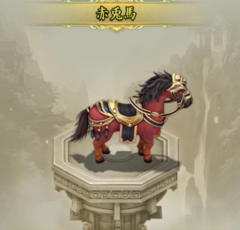 三国天武 赤兎馬
