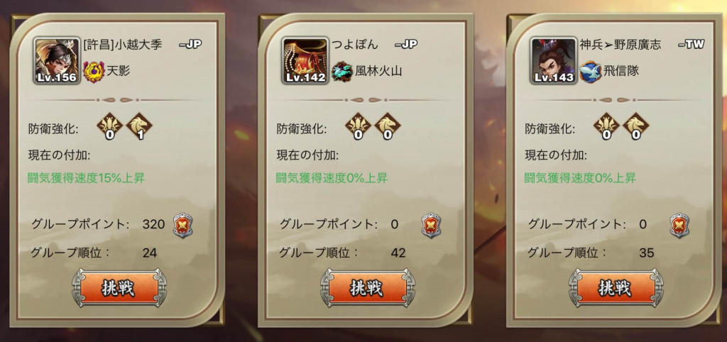 sangokutenbu_ranbu_02