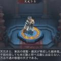 『三国天武』侍衛:天元き士(てんげんきし)の使い方・評価!