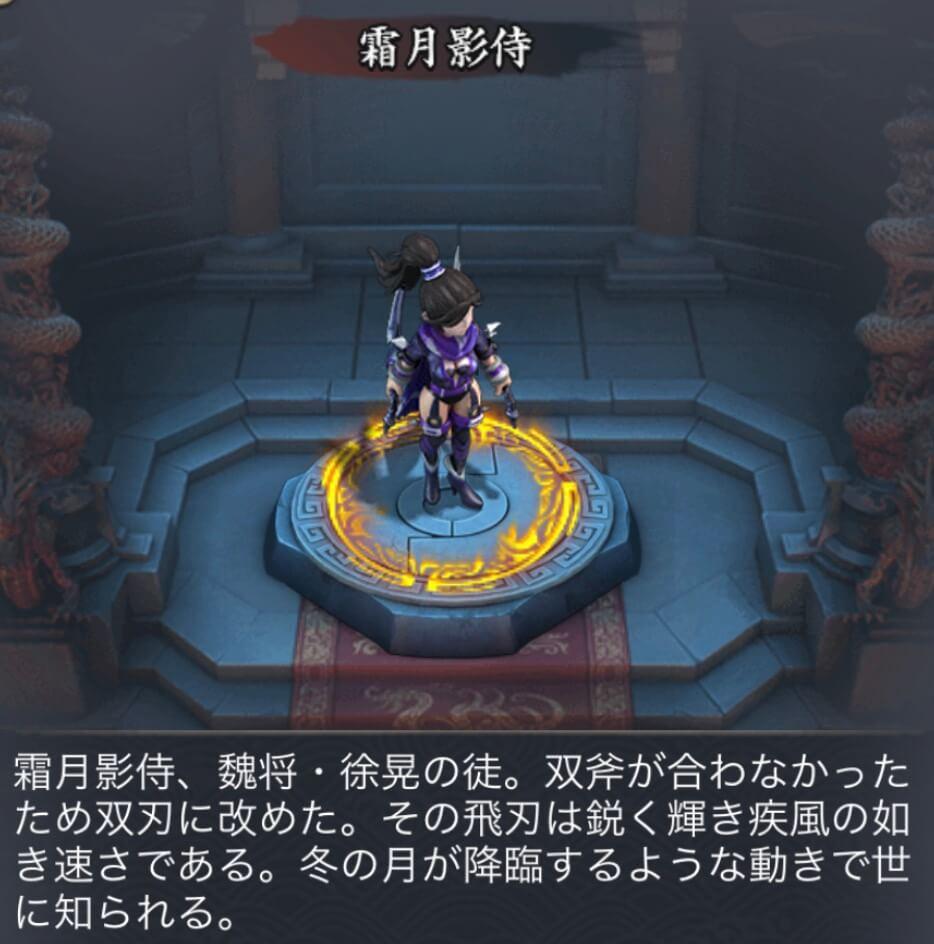 霜月影侍(そうげつえいじ)