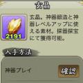 『三国天武』神器#03 神器レベル上げに必要な玄晶数