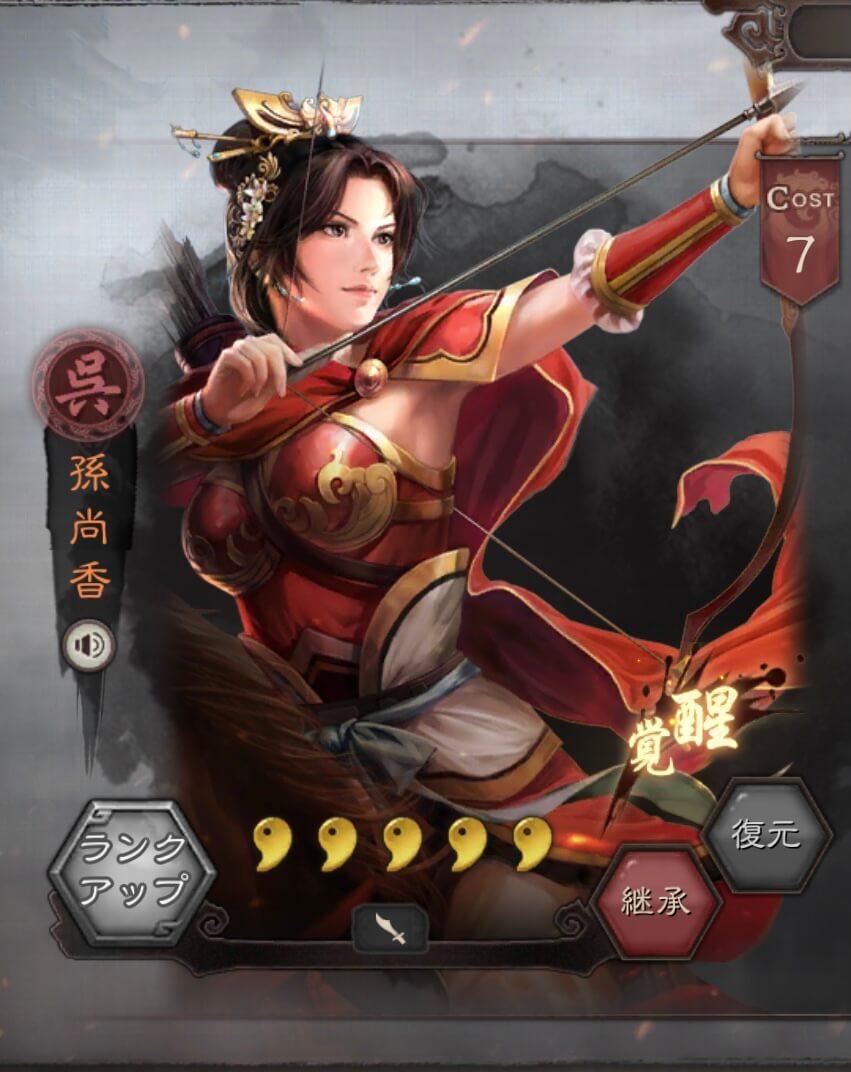 三国志真戦 孫尚香