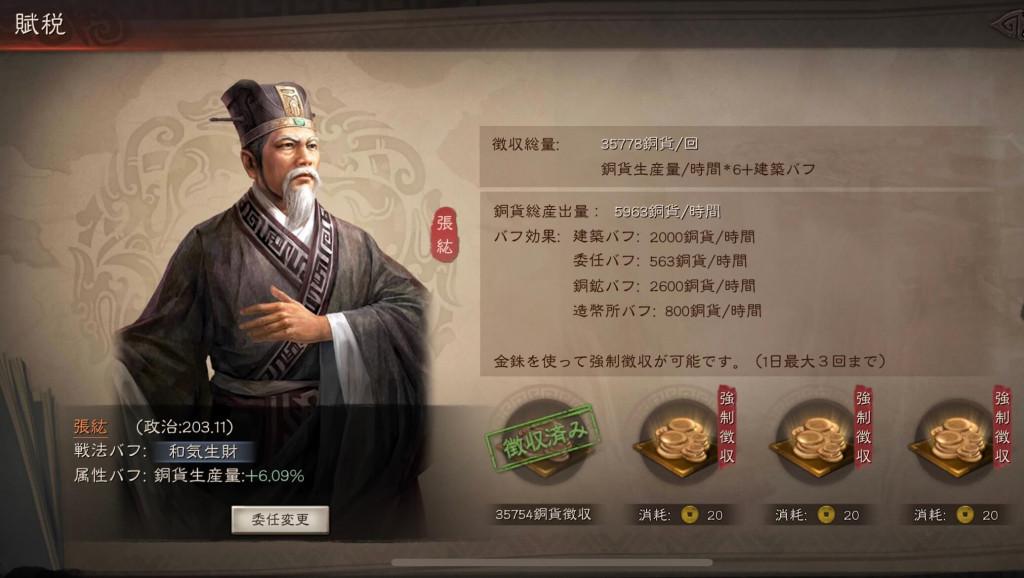 sangokushishinsen_tyokou_02