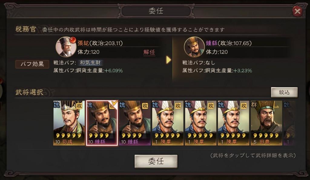 sangokushishinsen_tyokou_04